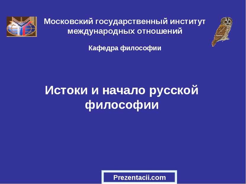 Истоки и начало русской философии Московский государственный институт междуна...