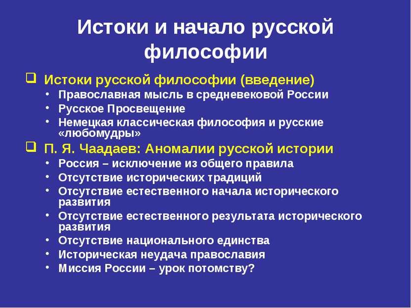 Истоки и начало русской философии Истоки русской философии (введение) Правосл...