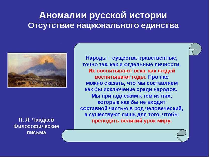 Аномалии русской истории Отсутствие национального единства Народы – существа ...