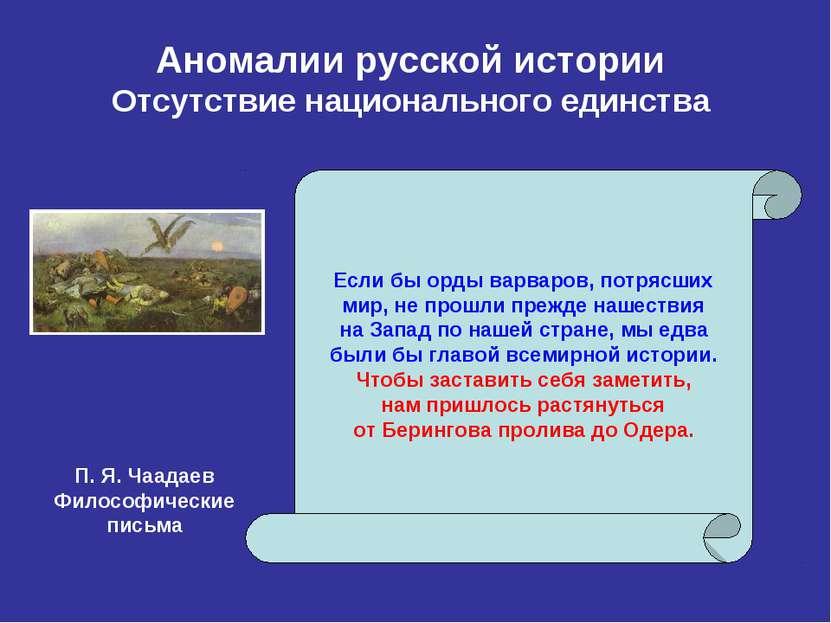 Аномалии русской истории Отсутствие национального единства Если бы орды варва...