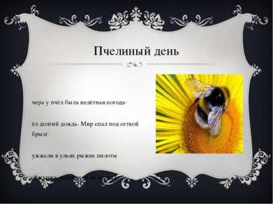 Пчелиный день Вчера у пчёл была нелётная погода- Шёл долгий дождь. Мир спал п...
