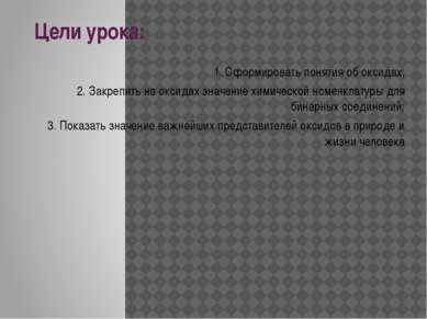 Цели урока: 1. Сформировать понятия об оксидах; 2. Закрепить на оксидах значе...