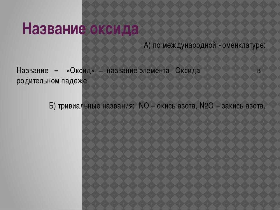 Название оксида А) по международной номенклатуре:  Название = «Оксид» + назв...