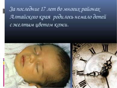 За последние 17 лет во многих районах Алтайского края родилось немало детей с...