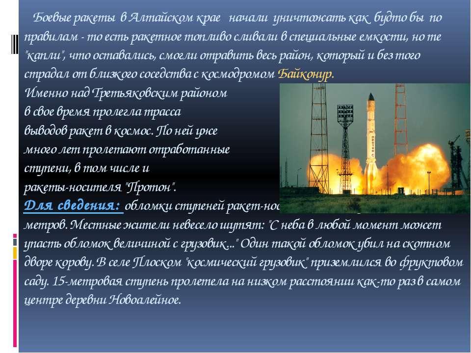 Боевые ракеты в Алтайском крае начали уничтожать как будто бы по правилам - т...