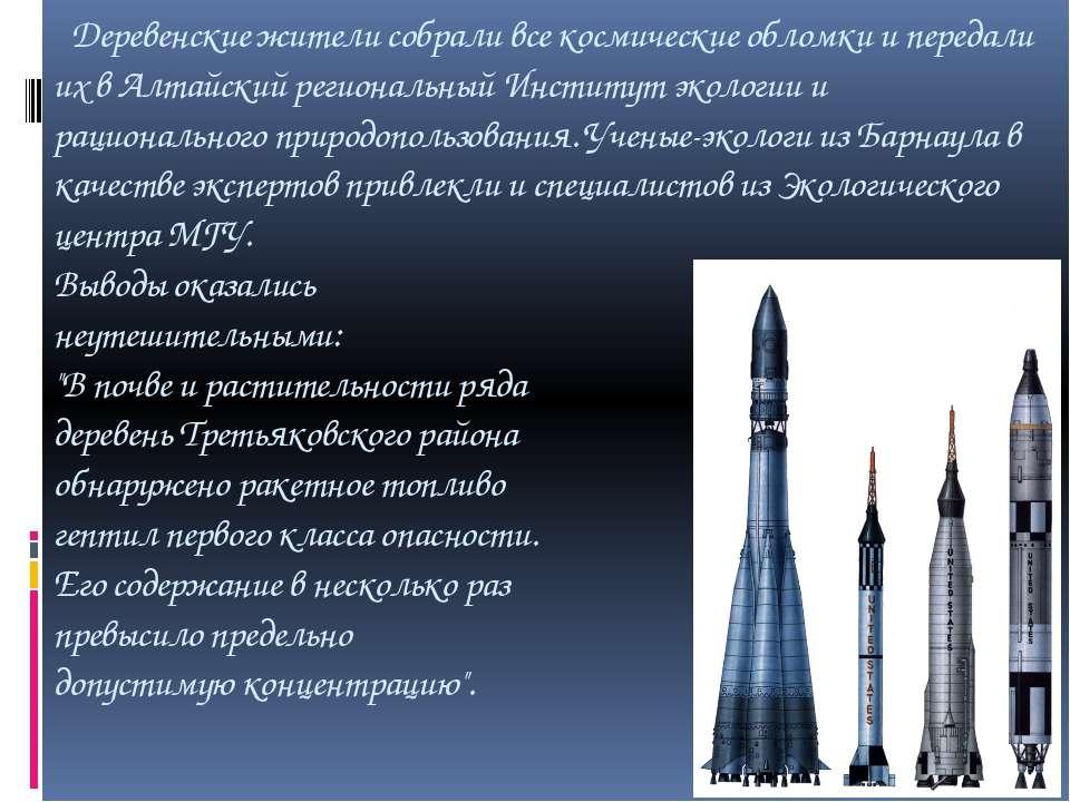 Деревенские жители собрали все космические обломки и передали их в Алтайский ...