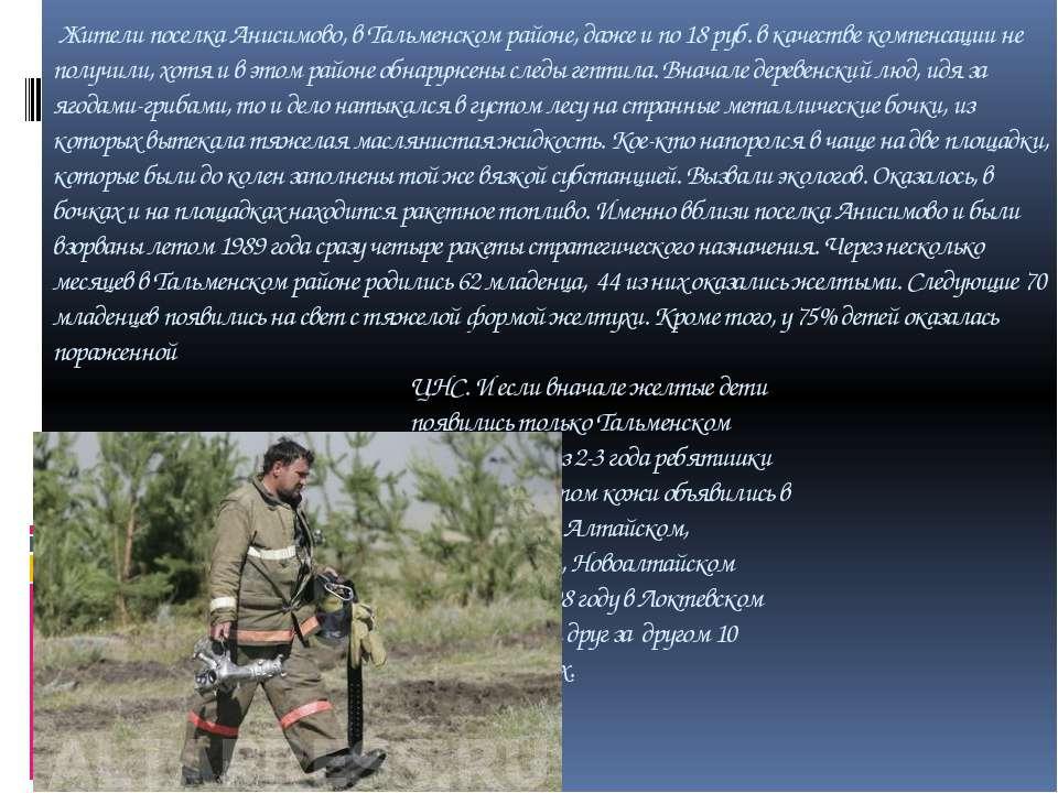Жители поселка Анисимово, в Тальменском районе, даже и по 18 руб. в качестве ...