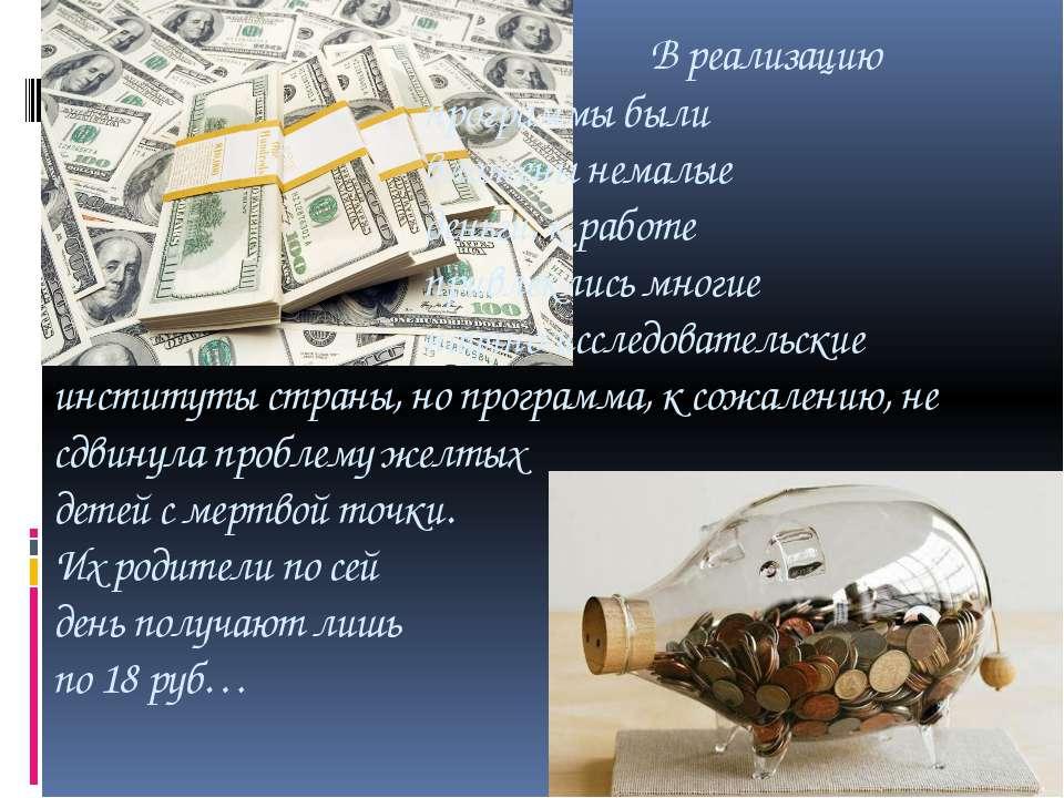 В реализацию программы были вложены немалые деньги, к работе привлеклись мног...
