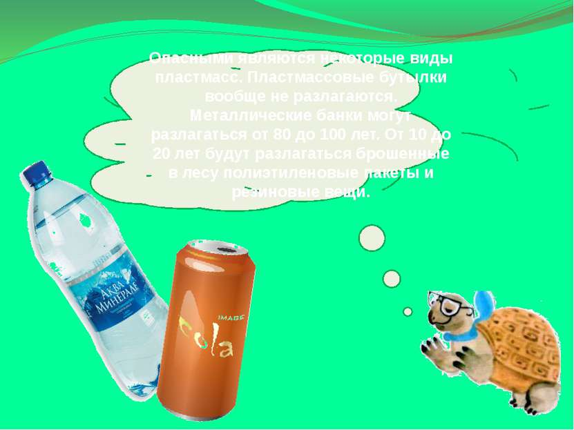 Опасными являются некоторые виды пластмасс. Пластмассовые бутылки вообще не р...