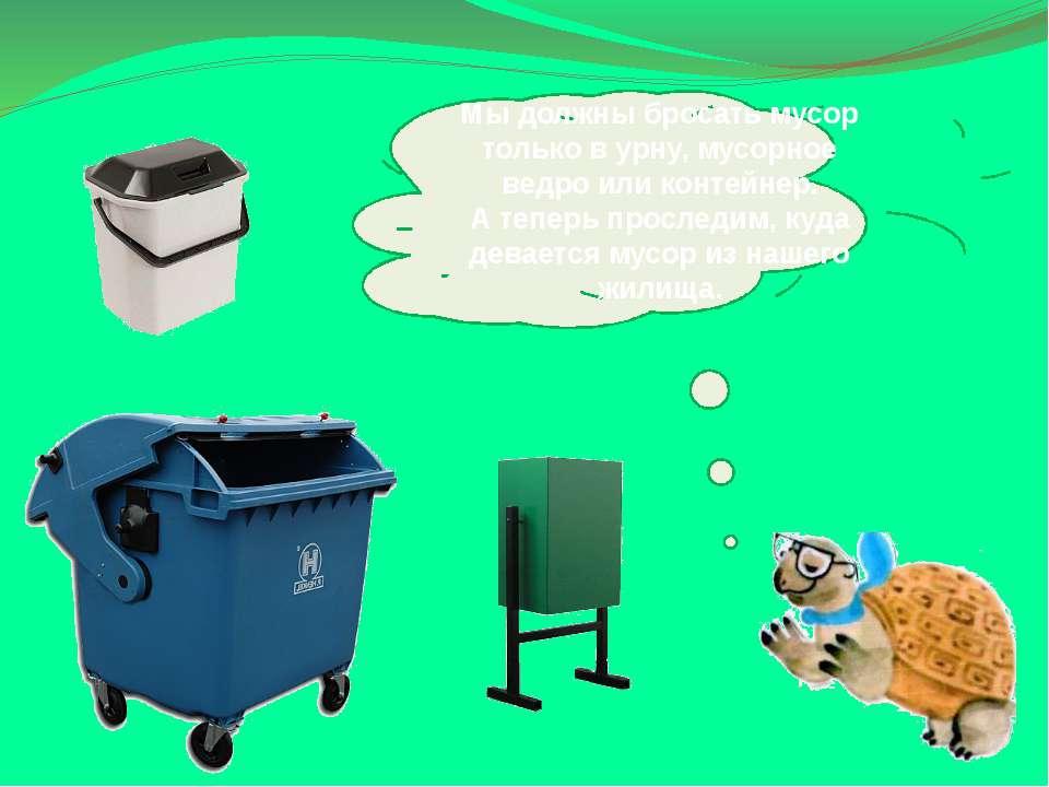 Мыдолжны бросать мусор только вурну, мусорное ведро или контейнер. Атеперь...