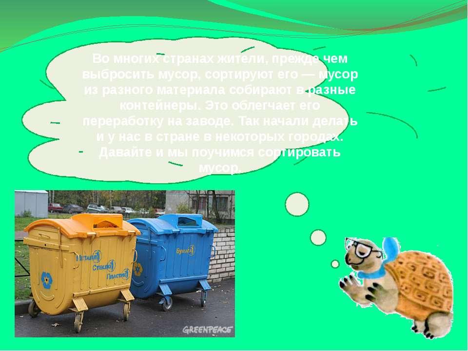 Вомногих странах жители, прежде чем выбросить мусор, сортируют его— мусор и...
