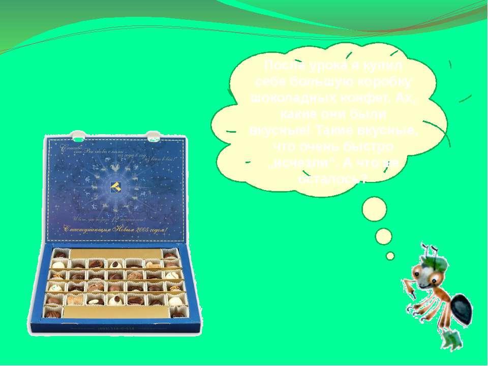 После урока якупил себе большую коробку шоколадных конфет. Ах, какие они был...