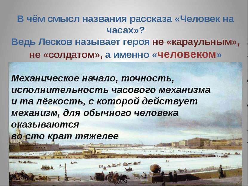 В чём смысл названия рассказа «Человек на часах»? Ведь Лесков называет героя ...