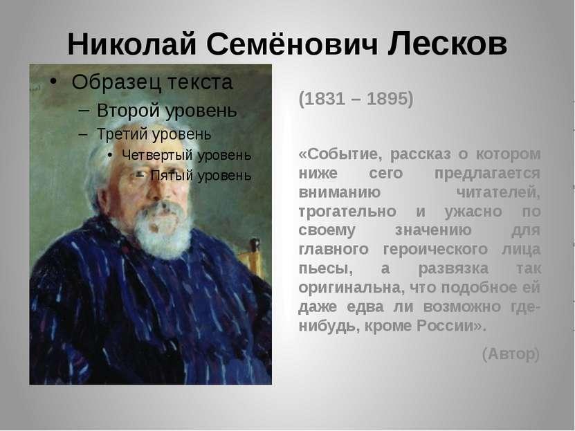 Николай Семёнович Лесков (1831 – 1895) «Событие, рассказ о котором ниже сего ...