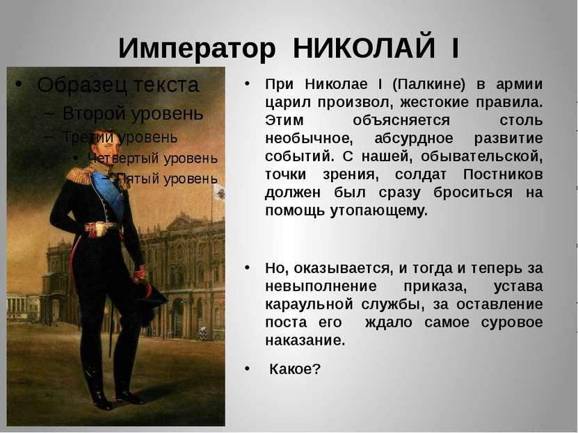 Император НИКОЛАЙ I При Николае I (Палкине) в армии царил произвол, жестокие ...