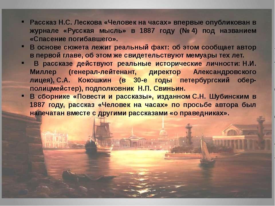 Рассказ Н.С. Лескова «Человек на часах» впервые опубликован в журнале «Русска...