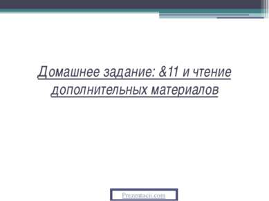 Домашнее задание: &11 и чтение дополнительных материалов