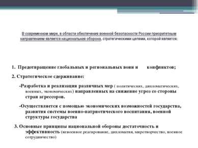 В современном мире, в области обеспечения военной безопасности России приорит...