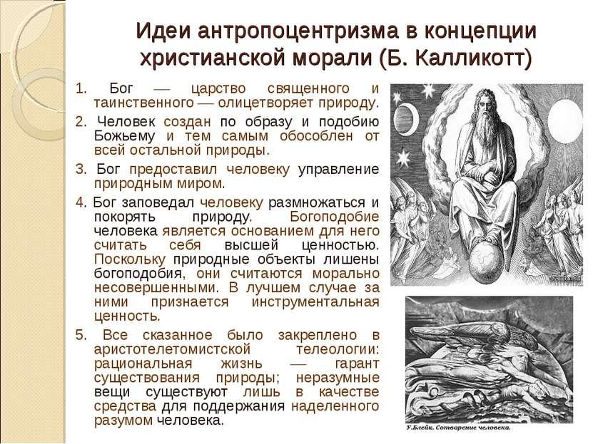 Идеи антропоцентризма в концепции христианской морали (Б. Калликотт) 1. Бог ц...