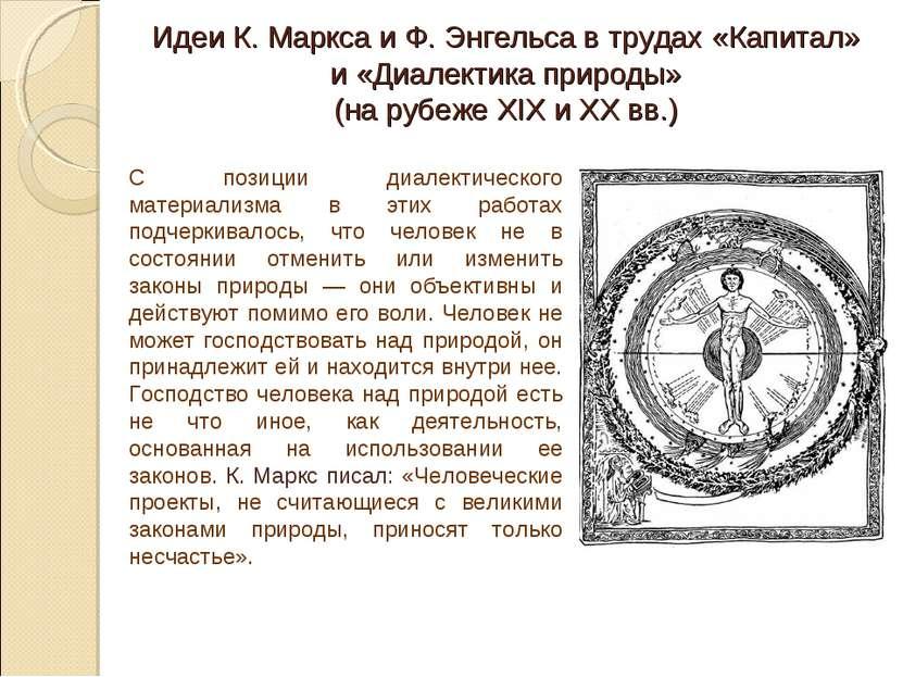 Идеи К. Маркса и Ф. Энгельса в трудах «Капитал» и «Диалектика природы» (на ру...