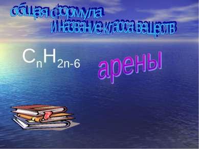 CnH2n-6