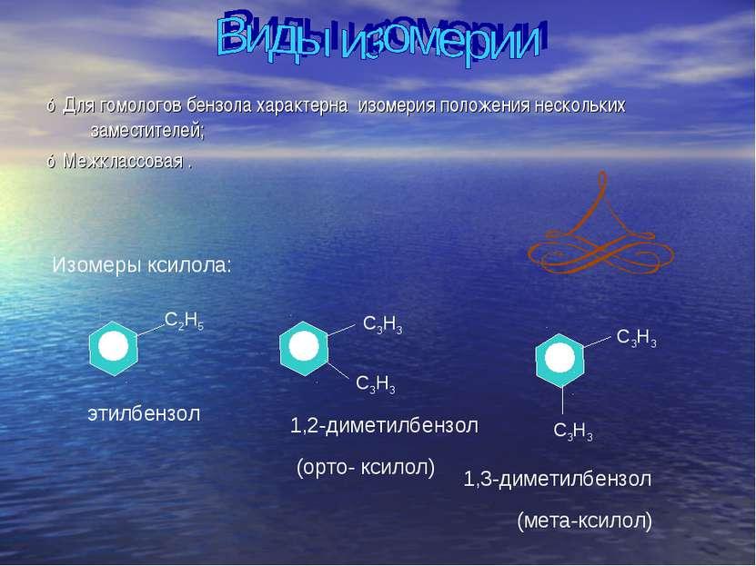 ☼Для гомологов бензола характерна изомерия положения нескольких заместителей;...
