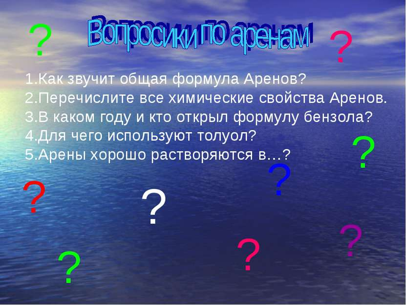 1.Как звучит общая формула Аренов? 2.Перечислите все химические свойства Арен...