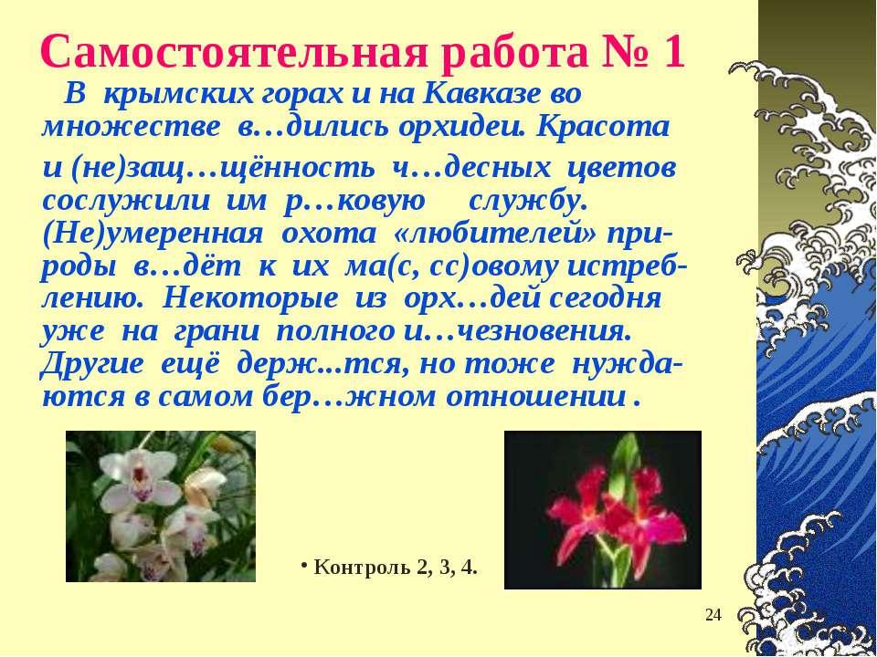 * Самостоятельная работа № 1 В крымских горах и на Кавказе во множестве в…дил...