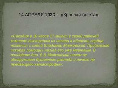 14 АПРЕЛЯ 1930 г. «Красная газета». «Сегодня в 10 часов 17 минут в своей рабо...