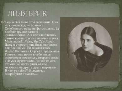 Вглядитесь в лицо этой женщины. Она не кинозвезда, не поэтесса Серебряного ве...