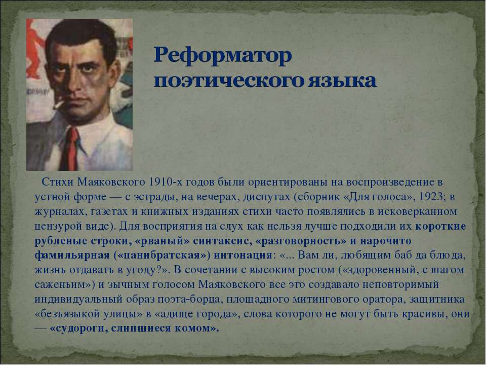 Стихи Маяковского 1910-х годов были ориентированы на воспроизведение в устной...