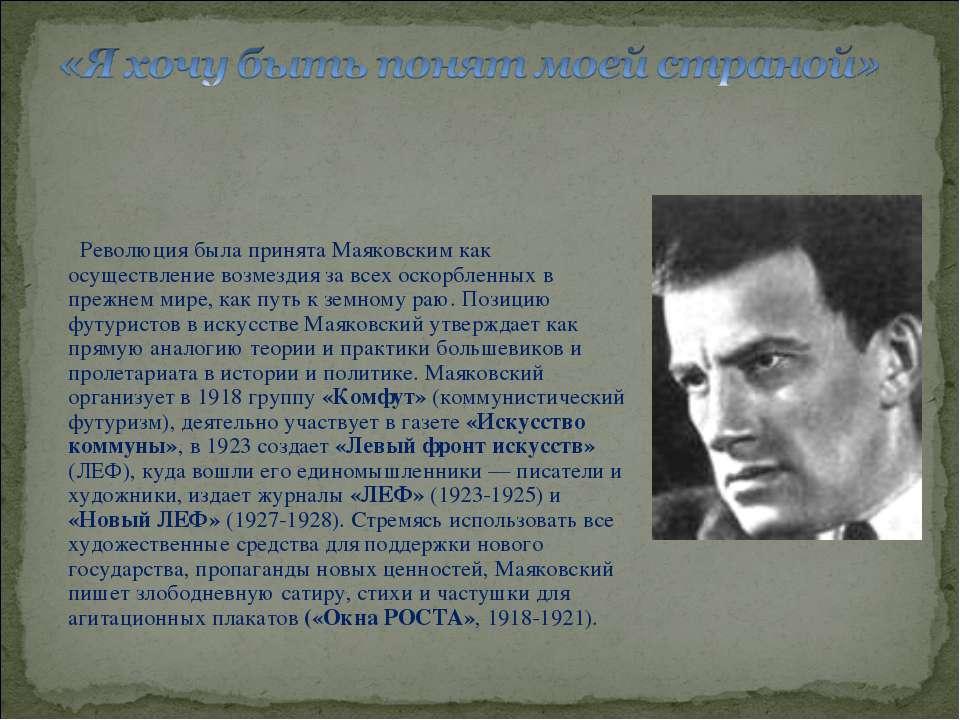 Революция была принята Маяковским как осуществление возмездия за всех оскорбл...