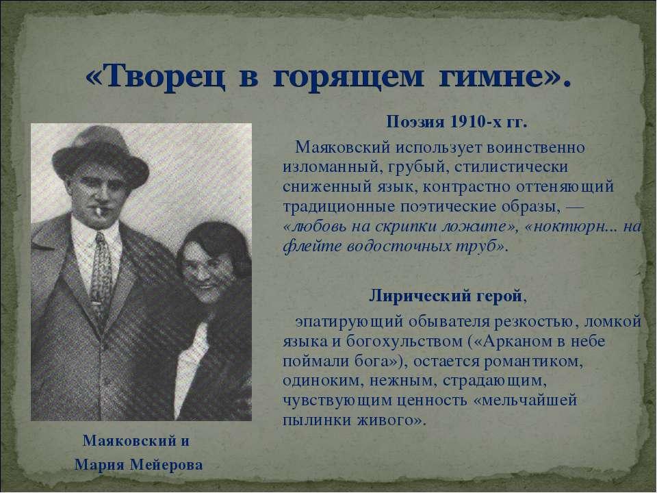 Маяковский и Мария Мейерова Поэзия 1910-х гг. Маяковский использует воинствен...