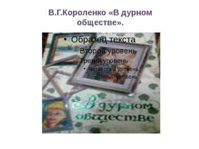 В.Г.Короленко «В дурном обществе».