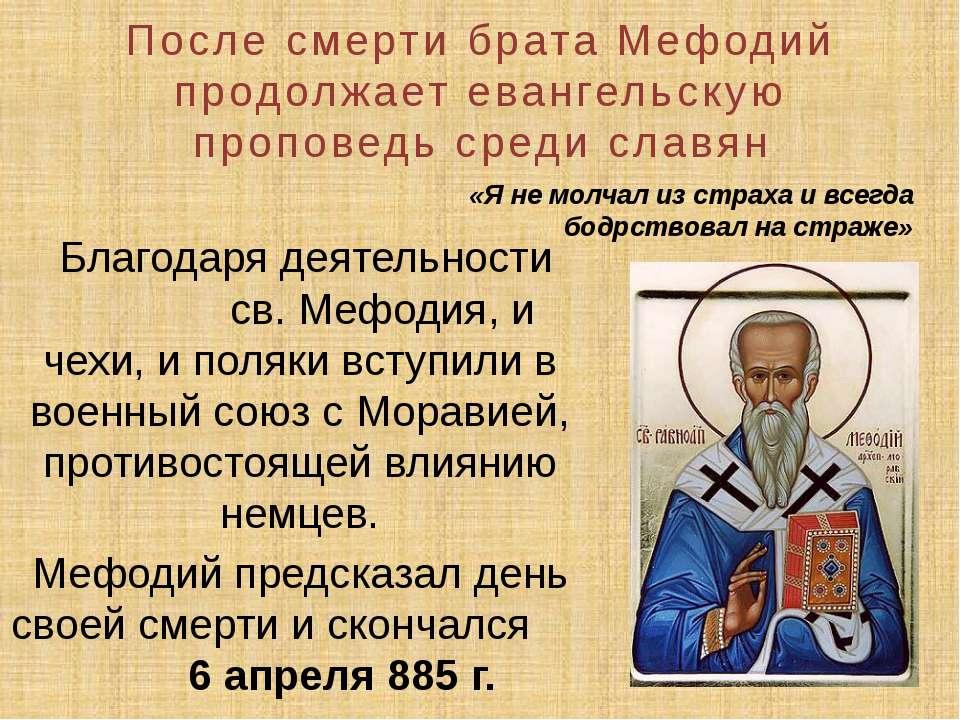Благодаря деятельности св. Мефодия, и чехи, и поляки вступили в военный союз ...