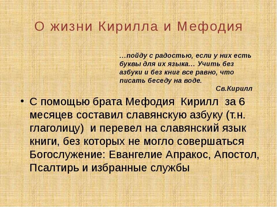 С помощью брата Мефодия Кирилл за 6 месяцев составил славянскую азбуку (т.н. ...