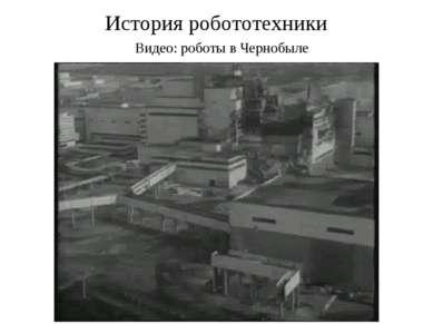История робототехники Видео: роботы в Чернобыле