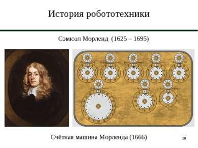 * История робототехники Сэмюэл Морленд (1625 – 1695) Счётная машина Морленда ...
