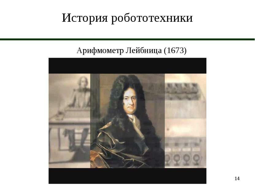 * История робототехники Арифмометр Лейбница (1673)