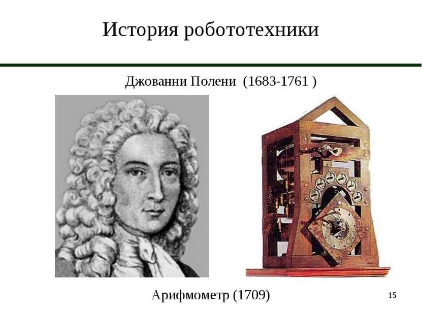 * История робототехники Джованни Полени (1683-1761 ) Арифмометр (1709)