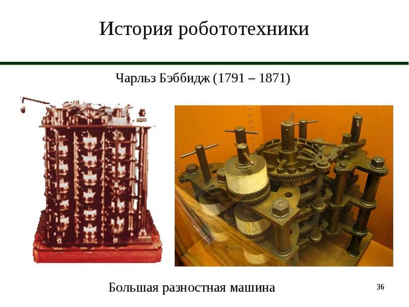 * История робототехники Чарльз Бэббидж (1791 – 1871) Большая разностная машина