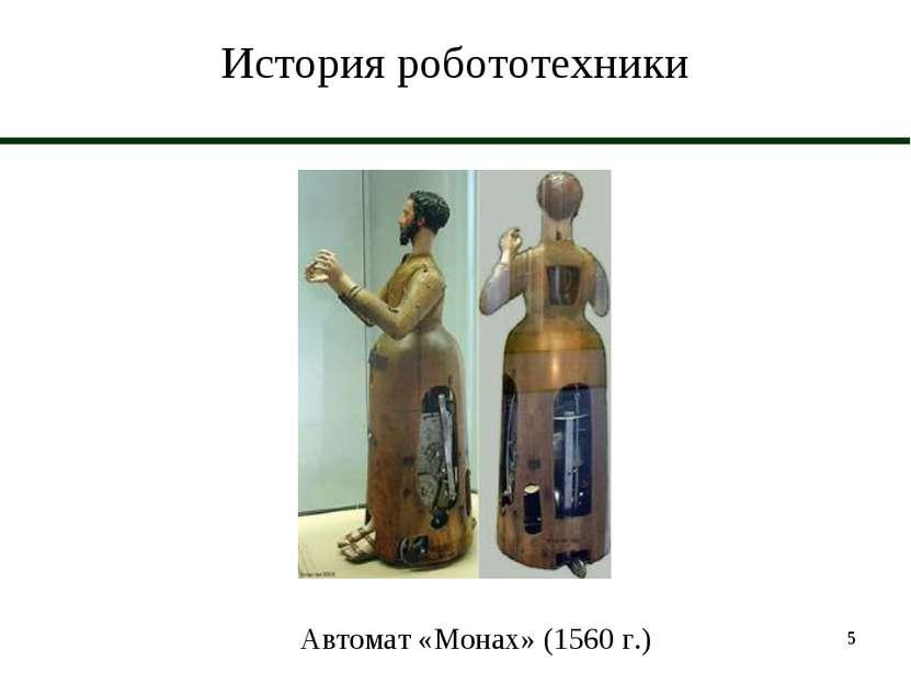 * История робототехники Автомат «Монах» (1560 г.)