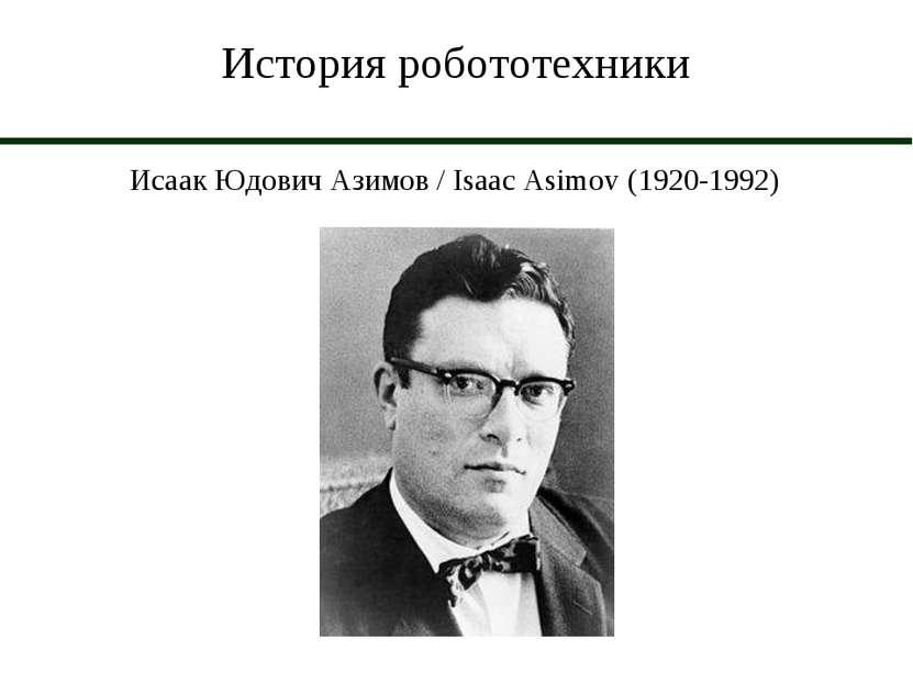 История робототехники Исаак Юдович Азимов / Isaac Asimov (1920-1992)