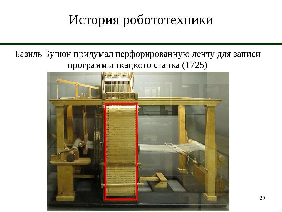 * История робототехники Базиль Бушон придумал перфорированную ленту для запис...