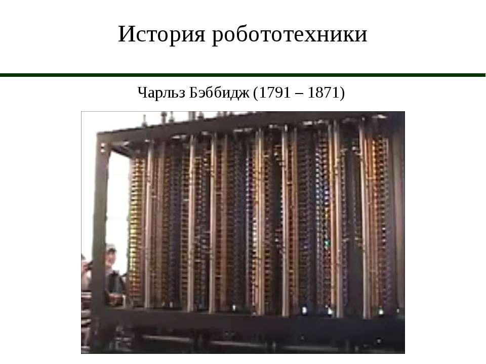 История робототехники Чарльз Бэббидж (1791 – 1871)