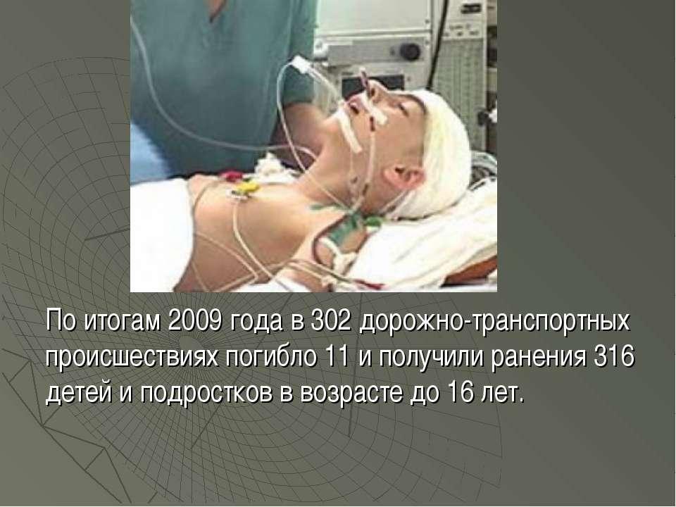 По итогам 2009 года в 302 дорожно-транспортных происшествиях погибло 11 и пол...