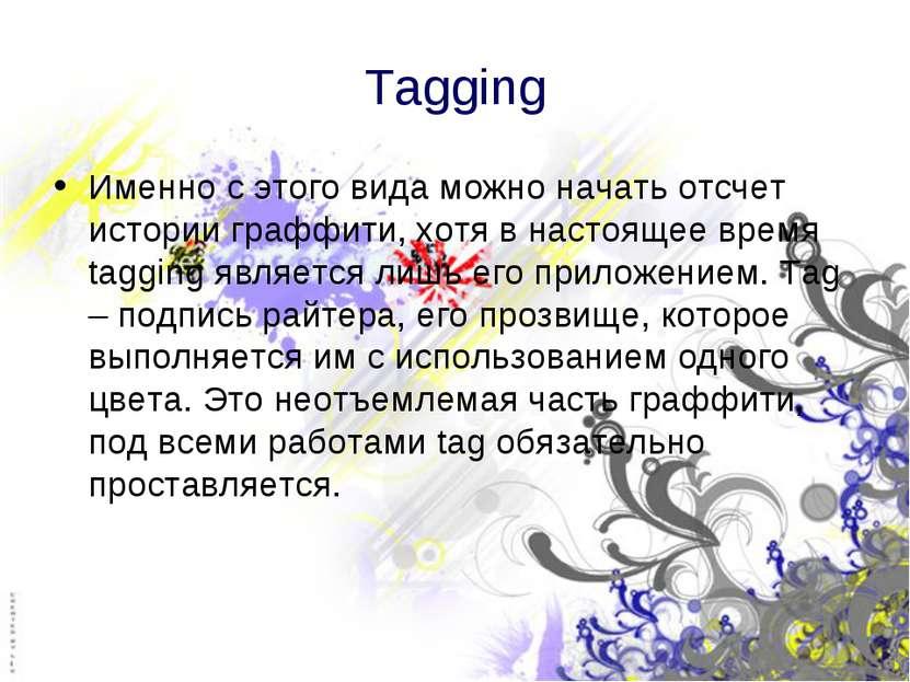 Tagging Именно с этого вида можно начать отсчет истории граффити, хотя в наст...