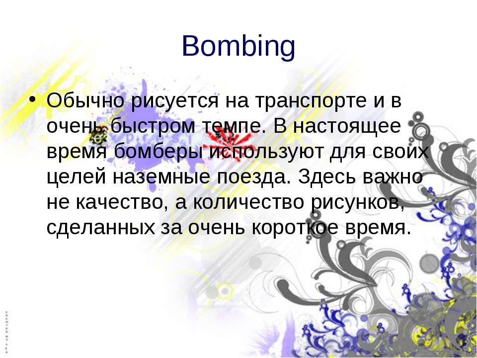 Bombing Обычно рисуется на транспорте и в очень быстром темпе. В настоящее вр...