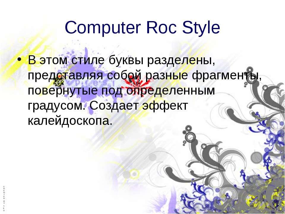 Computer Roc Style В этом стиле буквы разделены, представляя собой разные фра...