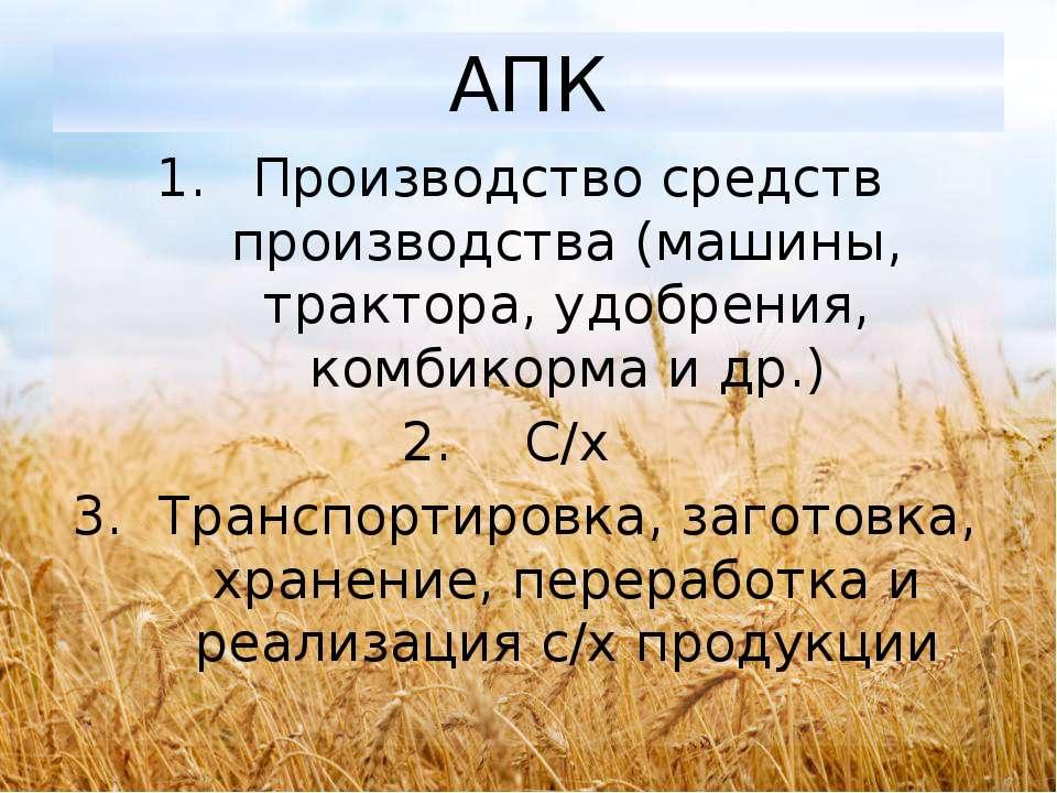 АПК Производство средств производства (машины, трактора, удобрения, комбикорм...